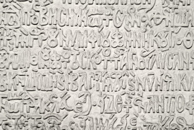 ρωμαϊκό γράψιμο στοκ φωτογραφίες με δικαίωμα ελεύθερης χρήσης