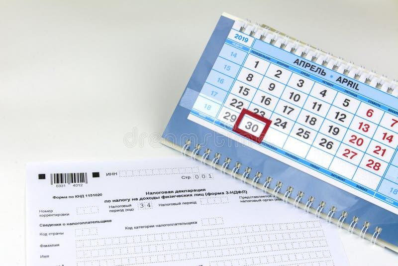 Ρωσία Μορφή ετήσιας Διακήρυξης για την πληρωμή του φόρου εισοδήματος Ημερολόγιο υπολογιστών γραφείου με την τελευταία ημερομηνία  στοκ φωτογραφία με δικαίωμα ελεύθερης χρήσης