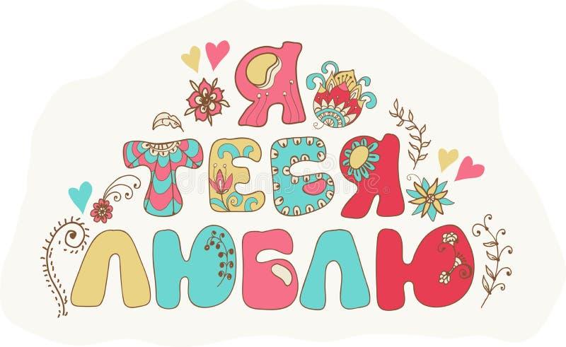 Ρωσική γλώσσα Doodle χρώματος σ' αγαπώ διανυσματική απεικόνιση