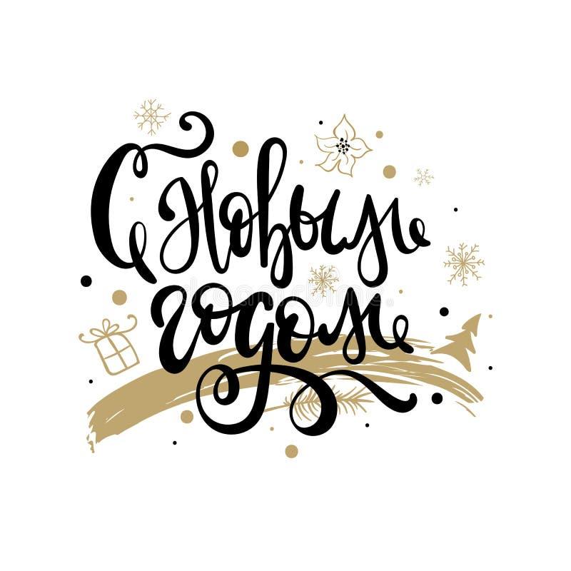 Ρωσική εγγραφή καλλιγραφίας καλής χρονιάς Ευτυχής επιγραφή ευχετήριων καρτών διακοπών Ο χρυσός ακτινοβολεί ευχετήρια κάρτα επιχρύ διανυσματική απεικόνιση
