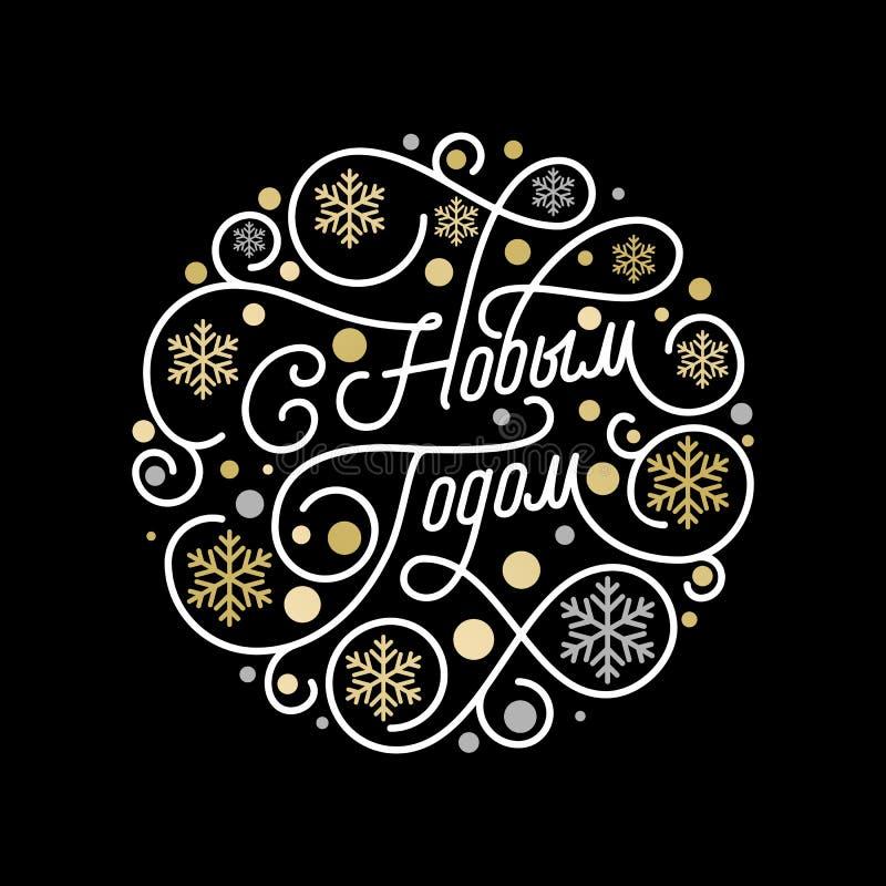 Ρωσική εγγραφή καλλιγραφίας Χριστουγέννων καλής χρονιάς και χρυσό snowflake σχέδιο στο άσπρο υπόβαθρο για το σχέδιο ευχετήριων κα ελεύθερη απεικόνιση δικαιώματος