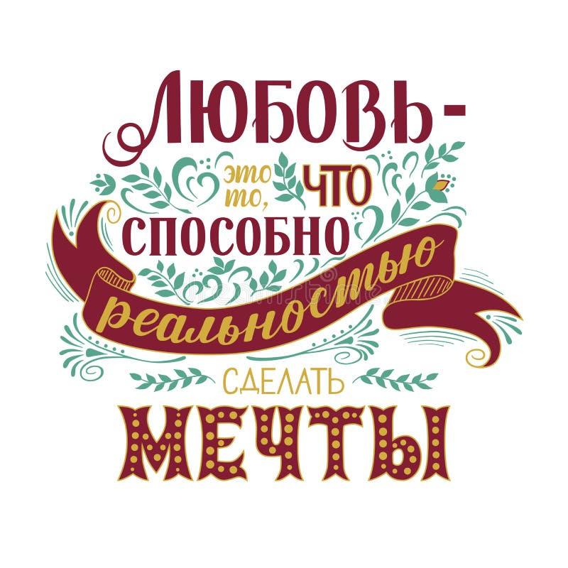 Ρωσικό απόσπασμα για την αγάπη ελαφρύς διανυσματικός κόσμος τέχνης ελεύθερη απεικόνιση δικαιώματος
