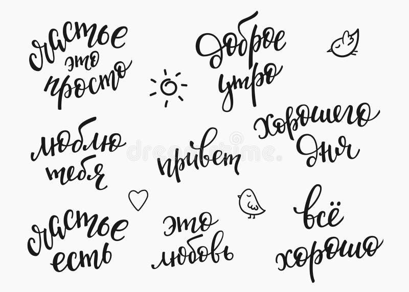 Ρωσικό σύνολο τυπογραφίας ευτυχίας διανυσματική απεικόνιση