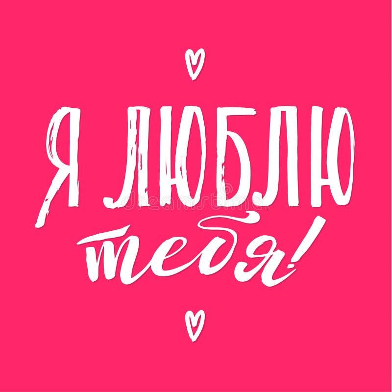 σας αγαπώ Ευτυχής βαλεντίνων ευχετήρια κάρτα υποβάθρου ημέρας ρωσική ρόδινη γράφοντας διανυσματική απεικόνιση