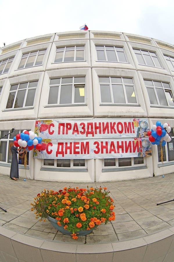1 Σεπτεμβρίου 2015, Μόσχα Σχολικό κτίριο Στο κτήριο, η επιγραφή στοκ εικόνες με δικαίωμα ελεύθερης χρήσης