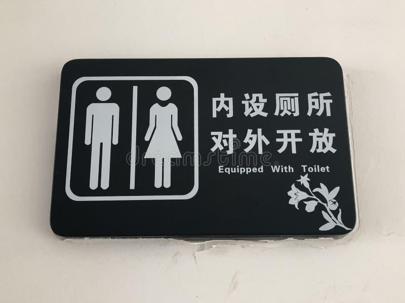 Σημάδια με εξοπλισμένος με τις επιστολές τουαλετών σε Lintong, Κίνα στοκ εικόνες