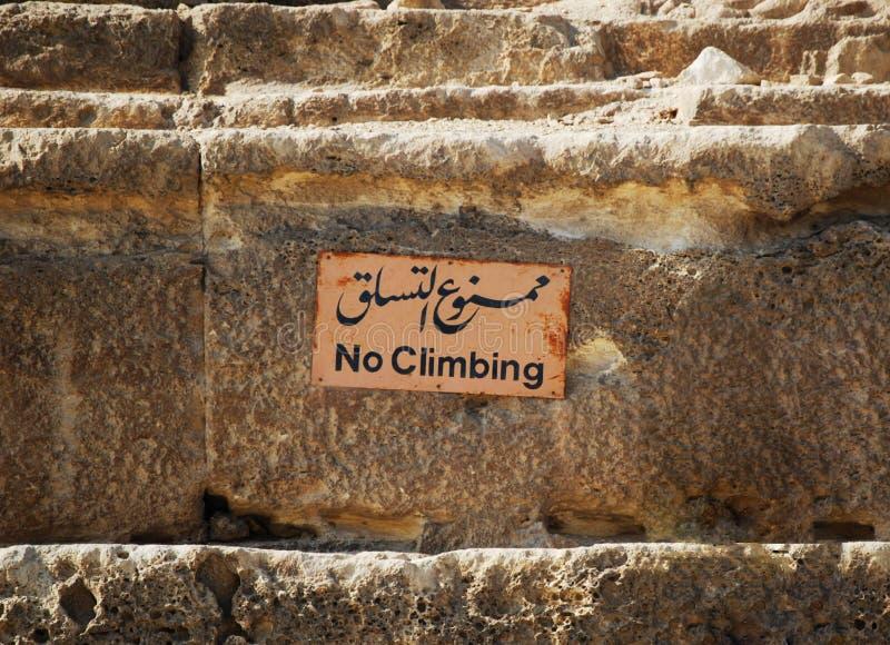 Σημάδι καμίας αναρρίχησης στη βάση της μεγάλης πυραμίδας Cheops στο Κάιρο, Αίγυπτος στοκ εικόνες με δικαίωμα ελεύθερης χρήσης