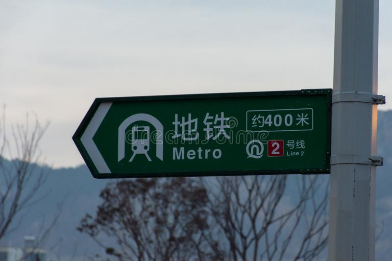 Σημάδι μετρό σε Qingdao, Κίνα στοκ φωτογραφίες