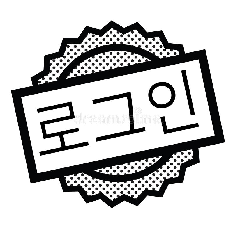 Σημάδι στο γραμματόσημο στο λευκό ελεύθερη απεικόνιση δικαιώματος