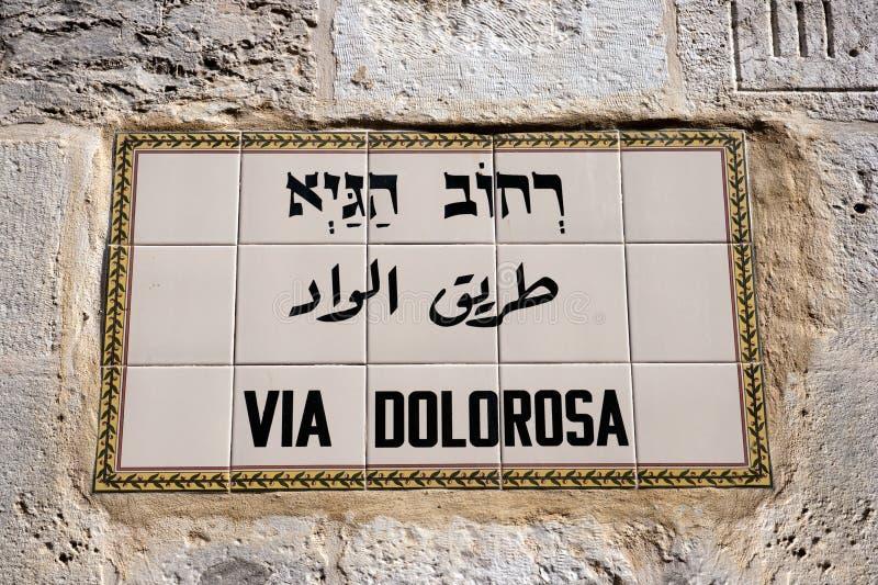 σημάδι της Ιερουσαλήμ dolorosa μέσω στοκ φωτογραφία με δικαίωμα ελεύθερης χρήσης