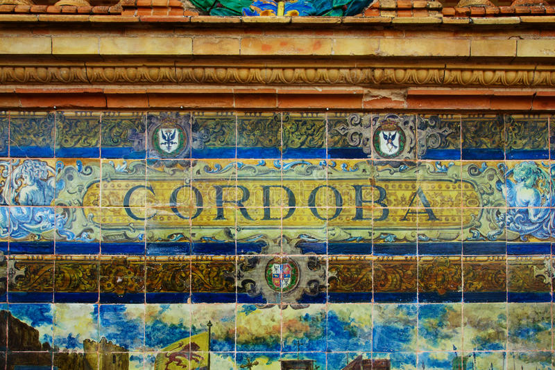 Σημάδι της Κόρδοβα πέρα από έναν τοίχο μωσαϊκών στοκ εικόνα με δικαίωμα ελεύθερης χρήσης