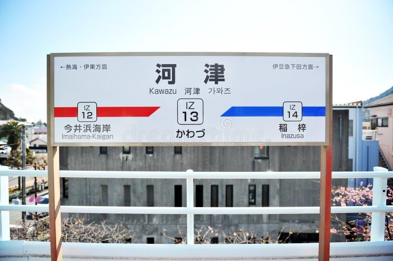 Σημάδι για το σταθμό τρένου Kawazu (Ιαπωνία) στοκ εικόνες