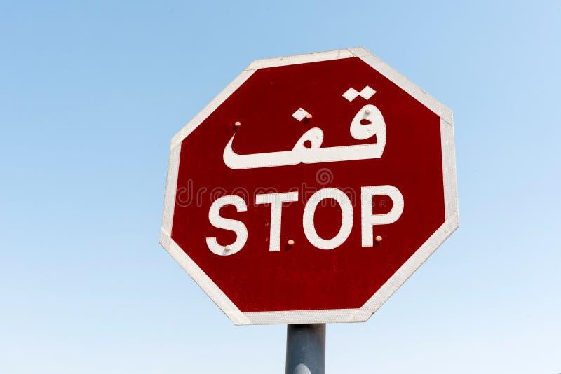 Σημάδι στάσεων οδικής κυκλοφορίας στα αγγλικά και Αραβικά στοκ εικόνα με δικαίωμα ελεύθερης χρήσης