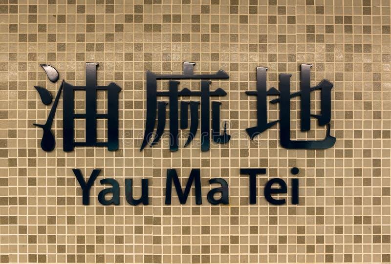 Σημάδι σταθμών Yau μΑ Tei mtr στο Χονγκ Κονγκ στοκ εικόνα με δικαίωμα ελεύθερης χρήσης
