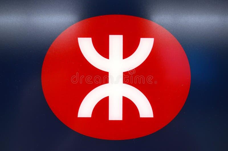 Σημάδι Χονγκ Κονγκ MTR στοκ φωτογραφίες με δικαίωμα ελεύθερης χρήσης