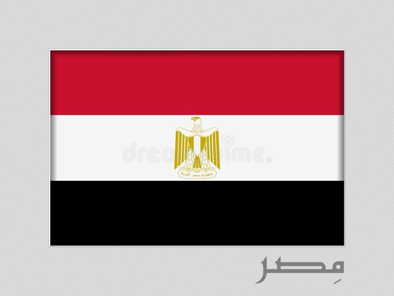 Σημαία της Αιγύπτου με το όνομα της χώρας σε Αραβικά Εθνικός Ensign λόγος διάστασης 2 έως 3 ελεύθερη απεικόνιση δικαιώματος