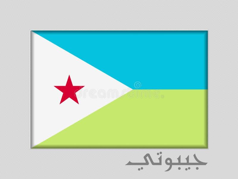 Σημαία του Τζιμπουτί με το όνομα της χώρας σε Αραβικά Εθνικός Ensign λόγος διάστασης 2 έως 3 στο γκρίζο χαρτόνι διανυσματική απεικόνιση