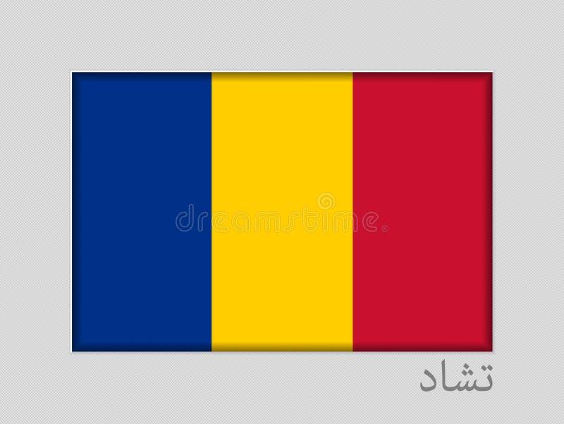Σημαία του Chad Εθνικός Ensign λόγος διάστασης 2 έως 3 στο γκρίζο χαρτόνι διανυσματική απεικόνιση