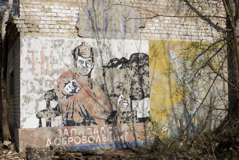 Σοβιετική ζωγραφική προπαγάνδας στον τοίχο του εγκαταλειμμένου κτηρίου Cher στοκ εικόνα με δικαίωμα ελεύθερης χρήσης