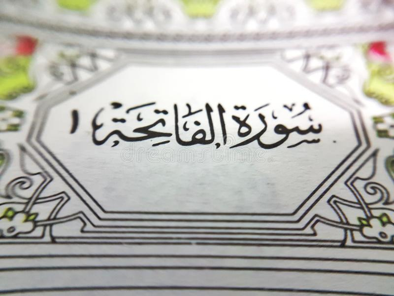 Σουράτ EL Fatiha - ιερό quran στοκ φωτογραφίες