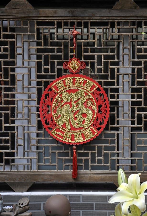 Σπίτι αριθμός ένα κινεζική διακόσμηση σημαδιών του παραθύρου από Wangzuo Hutong στο Πεκίνο στοκ φωτογραφία με δικαίωμα ελεύθερης χρήσης