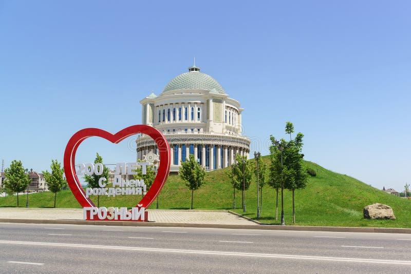 Σπίτι των υποδοχών της κυβέρνησης της τσετσένιας Δημοκρατίας Η επιγραφή στα ρωσικά στοκ φωτογραφία με δικαίωμα ελεύθερης χρήσης