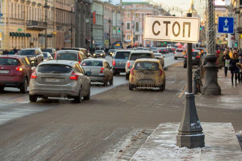 Στάση σημαδιών οδών στο κέντρο μιας μεγάλης πόλης βιασύνη ώρας τα αυτοκίνητα ασφάλτου φράσσουν την άνευ ραφής διανυσματική ταπετσ στοκ εικόνες