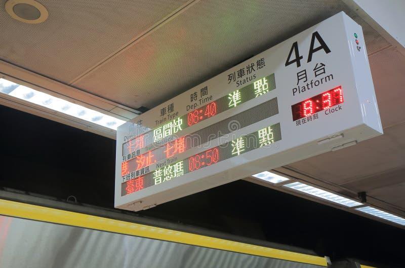 Σταθμός τρένου Ταϊβάν σιδηροδρόμων της Ταϊπέι στοκ φωτογραφία με δικαίωμα ελεύθερης χρήσης