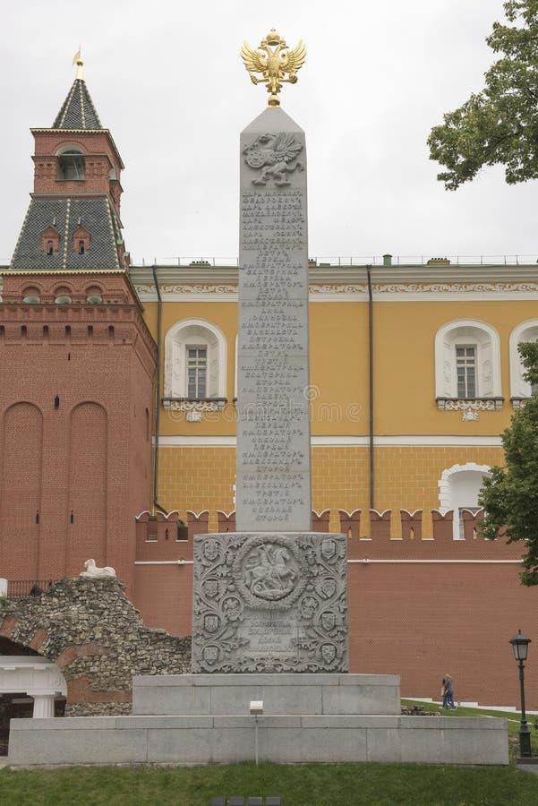 Στη μνήμη της 300ης επετείου βασιλεψτε του Romanov στοκ εικόνα με δικαίωμα ελεύθερης χρήσης