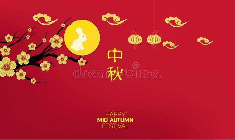 Στοιχεία εορτασμού, μέσο φεστιβάλ φθινοπώρου Μετάφραση: Μέσο φθινόπωρο ελεύθερη απεικόνιση δικαιώματος