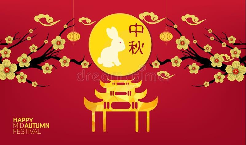 Στοιχεία εορτασμού, μέσο φεστιβάλ φθινοπώρου Μετάφραση: Μέσο φθινόπωρο διανυσματική απεικόνιση