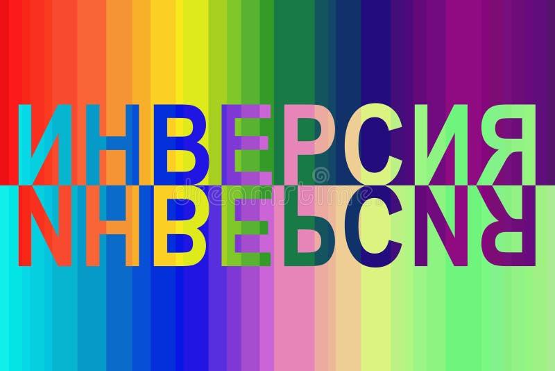 Στο φασματικό υπόβαθρο ουράνιων τόξων η επιγραφή στα ρωσικά είναι η ΑΝΤΙΣΤΡΟΦΗ που γεμίζουν με το αντίστροφο φάσμα ελεύθερη απεικόνιση δικαιώματος