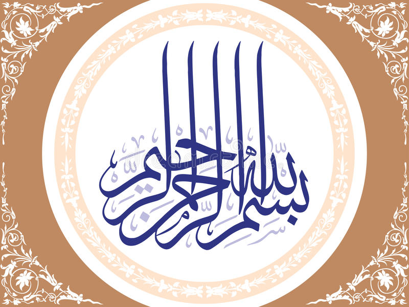 Στο όνομα του Αλλάχ, εξ ολοκλήρου ο φιλεύσπλαχνος, ιδιαίτερα ο φιλεύσπλαχνος διανυσματική απεικόνιση
