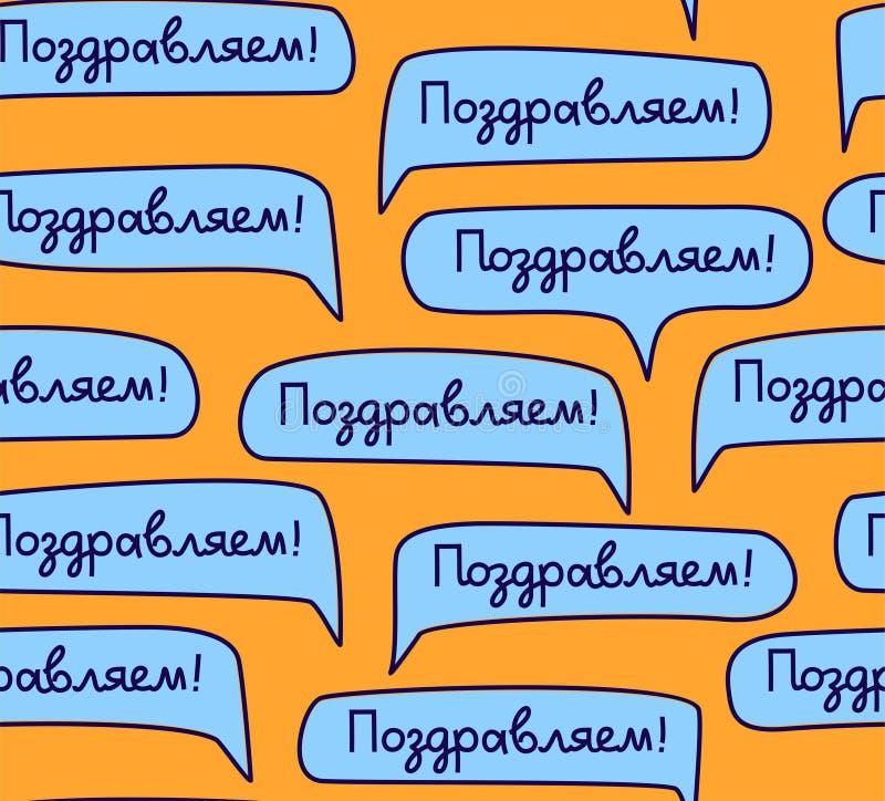 Συγχαρητήρια, ρωσική γλώσσα, άνευ ραφής σχέδιο, πορτοκάλι, χρώμα, διάνυσμα ελεύθερη απεικόνιση δικαιώματος