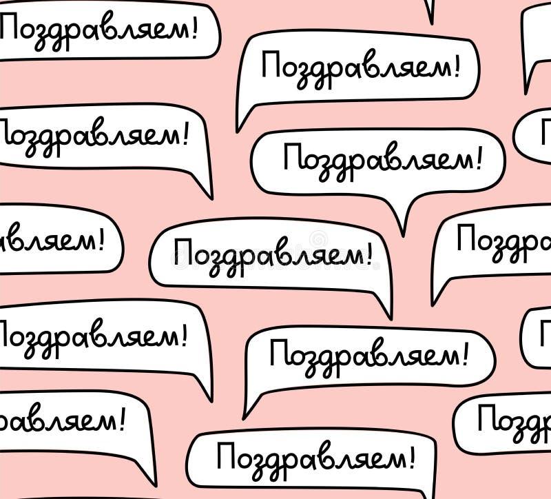 Συγχαρητήρια, ρωσικό, άνευ ραφής σχέδιο, ροζ, διάνυσμα ελεύθερη απεικόνιση δικαιώματος