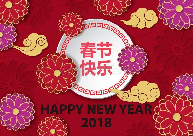 Συγχαρητήρια στο κινεζικό νέο έτος σε ένα κόκκινο υπόβαθρο με απεικόνιση αποθεμάτων