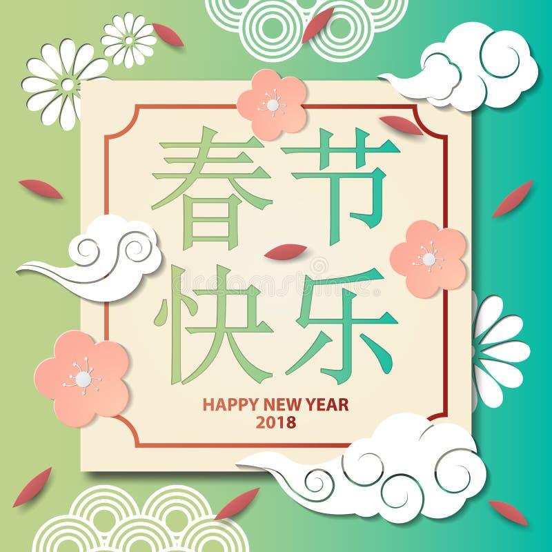 Συγχαρητήρια στο νέο έτος με hieroglyphs στο πνεύμα καρτών διανυσματική απεικόνιση