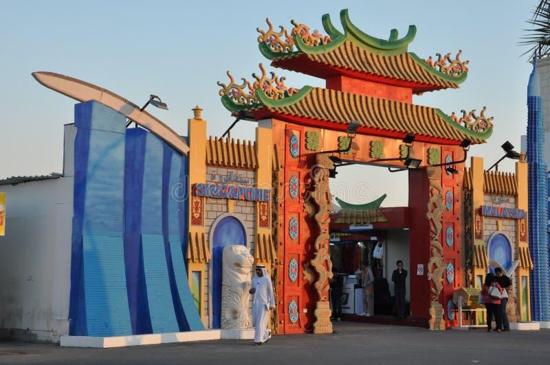 Σφαιρικό χωριό στο Ντουμπάι, Ε.Α.Ε. στοκ φωτογραφία με δικαίωμα ελεύθερης χρήσης