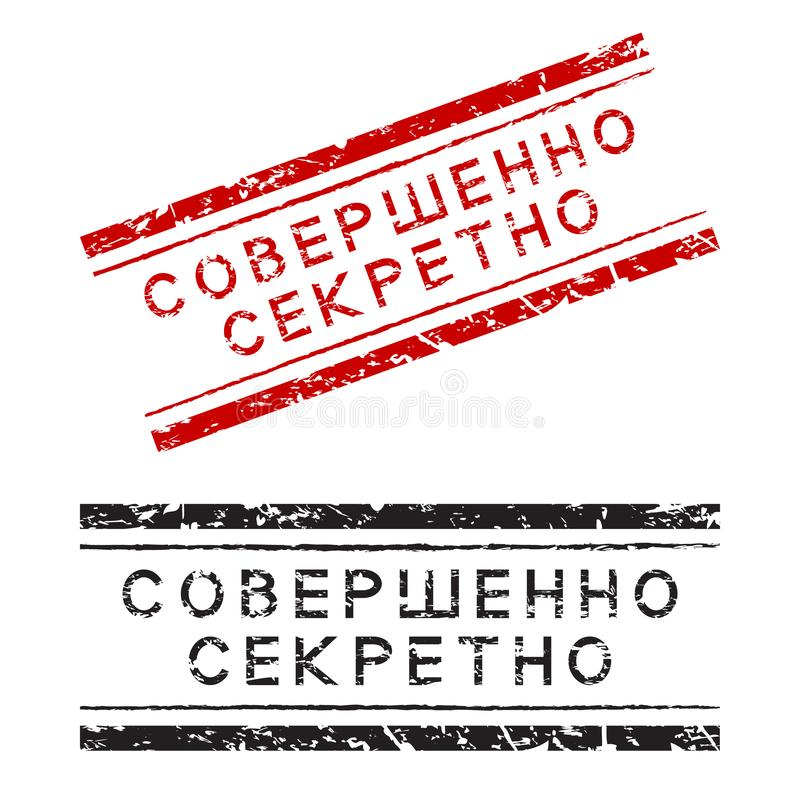 Σφραγίδα με την κορυφή κειμένων - μυστικό στη ρωσικό γλώσσα, το κόκκινο και το Μαύρο που απομονώνονται στο άσπρο υπόβαθρο, διανυσ διανυσματική απεικόνιση