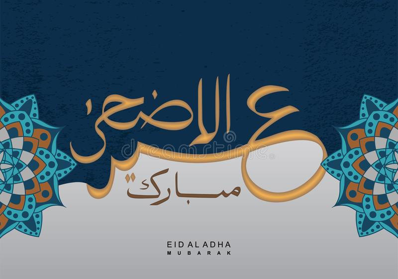 Σχέδιο εορτασμού χαιρετισμού του Mubarak adha Al Eid με το αραβικό εκλεκτής ποιότητας σχέδιο καλλιγραφίας ελεύθερη απεικόνιση δικαιώματος