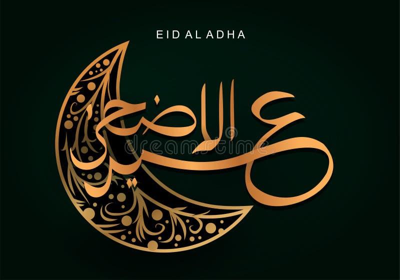 Σχέδιο ευχετήριων καρτών πολυτέλειας του adha Al Eid με την αραβική καλλιγραφία και το φεγγάρι ελεύθερη απεικόνιση δικαιώματος