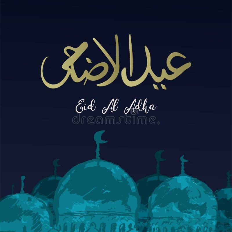 Σχέδιο ζωγραφικής Al Adha Eid του μουσουλμανικού τεμένους με την αραβική καλλιγραφία διανυσματική απεικόνιση