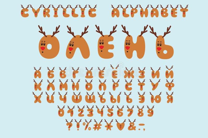 Σχέδιο κινούμενων σχεδίων αλφάβητου, ύφος ελαφιών Ρωσικοί επιστολές, αριθμοί και σημεία στίξης Διανυσματική τυπογραφία πηγών 10 e διανυσματική απεικόνιση