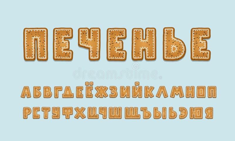Σχέδιο μπισκότων αλφάβητου Ύφος κινούμενων σχεδίων Μπισκότο λέξης Κεφαλαίες επιστολές, ρωσική γλώσσα Διανυσματική τυπογραφία πηγώ ελεύθερη απεικόνιση δικαιώματος