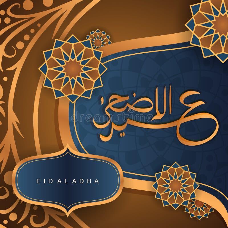 Σχέδιο φεστιβάλ χαιρετισμού Al Adha Mubarak Eid με την αραβική καλλιγραφία και το δημιουργικό χρυσό και το μπλε πολυτέλειας διακο απεικόνιση αποθεμάτων