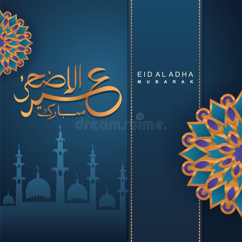 Σχέδιο χαιρετισμού του adha Mubarak Al Eid με την αραβική καλλιγραφία Διακοσμητικό σύγχρονο σχέδιο τέχνης mandala περικοπών εγγρά διανυσματική απεικόνιση