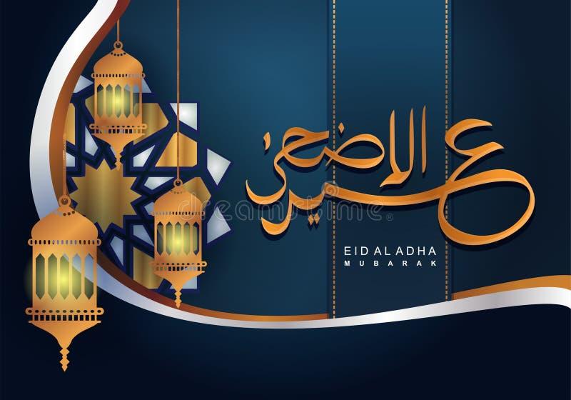 Σχέδιο χαιρετισμού του Mubarak adha Al Eid με το φανάρι και αραβικό διακοσμητικό σχέδιο καλλιγραφίας απεικόνιση αποθεμάτων