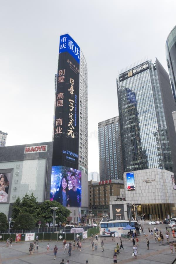Σύγχρονο κτήριο σε Chongqing στοκ φωτογραφία