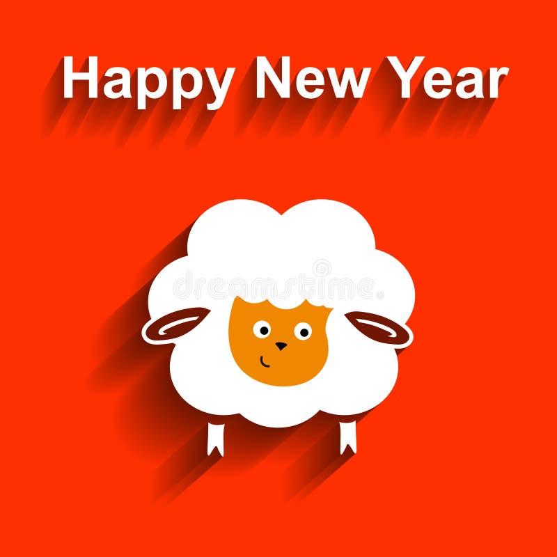 Σύμβολο του 2015 Πρόβατα, στοιχείο για του νέου έτους ελεύθερη απεικόνιση δικαιώματος