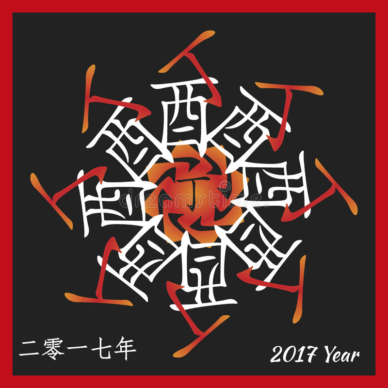 Σύμβολο του 2017 διανυσματική απεικόνιση